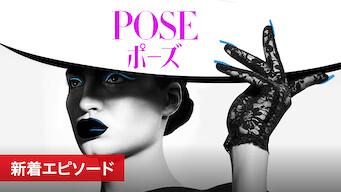 POSE/ポーズ