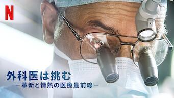 外科医は挑む -革新と情熱の医療最前線-