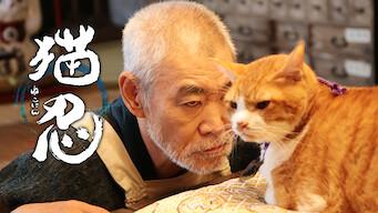 劇場版 猫忍