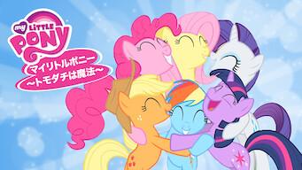 My Little Pony ~トモダチは魔法~