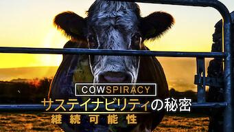 Cowspiracy: サステイナビリティ(持続可能性)の秘密