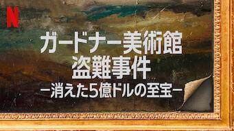 ガードナー美術館盗難事件 -消えた5億ドルの至宝-