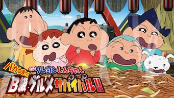 映画クレヨンしんちゃん バカうまっ! B級グルメサバイバル!!