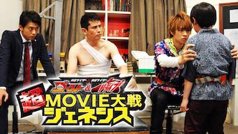 仮面ライダー×仮面ライダー ゴースト&ドライブ 超MOVIE大戦ジェネシス