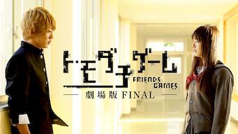 トモダチゲーム 劇場版 FINAL