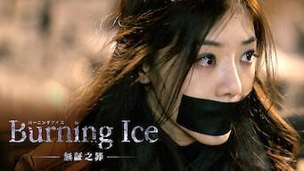 Burning Ice <バーニング・アイス>-無証之罪-