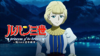 ルパン三世 TVSP#24 princess of the breeze ~隠された空中都市~