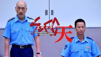 劇場版 SPEC〜天〜