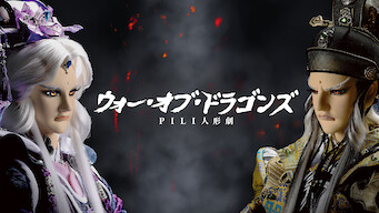 PILI人形劇: ウォー・オブ・ドラゴンズ