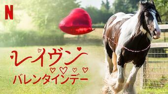 レイヴン 〜バレンタインデー〜