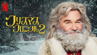 クリスマス・クロニクル PART2