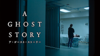 A GHOST STORY/ア/ゴースト・ストーリー