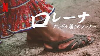 ロレーナ: サンダル履きのランナー