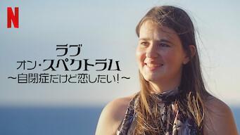 ラブ・オン・スペクトラム ~自閉症だけど恋したい!~