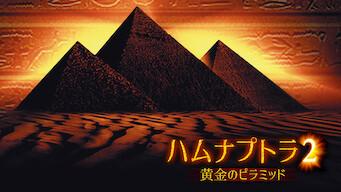 ハムナプトラ2/黄金のピラミッド