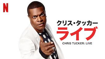 クリス・タッカー・ライブ
