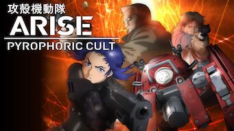 攻殻機動隊 Arise Pyrophoric Cult