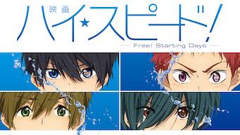 映画 ハイ・スピード!  -Free! Starting Days-